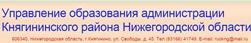 Управление образования администрации Княгининского района